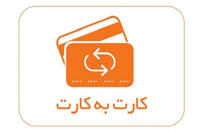 بررسی امکان کارت به کارت در اپلیکیشن های پرداخت