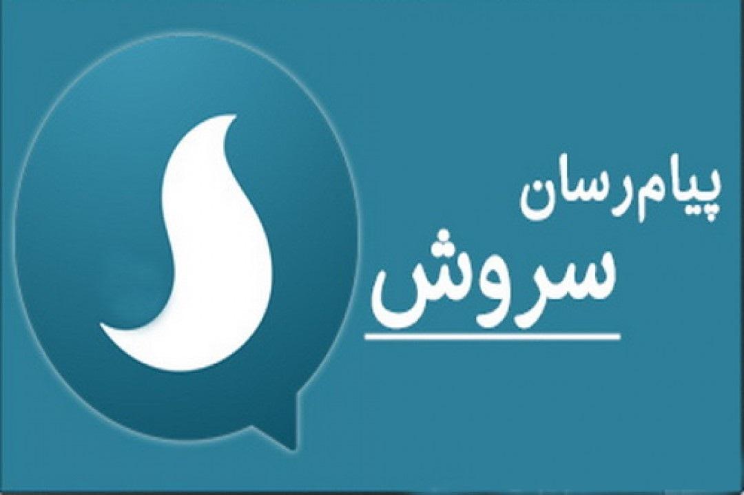 آمار و ارقام تبادل اطلاعات توسط پیام رسان ایرانی سروش
