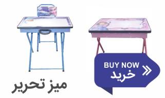 فروش ویژه میز تحریر