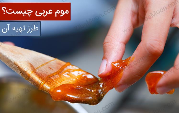 صمغ عربی یا موم عربی چیست؟