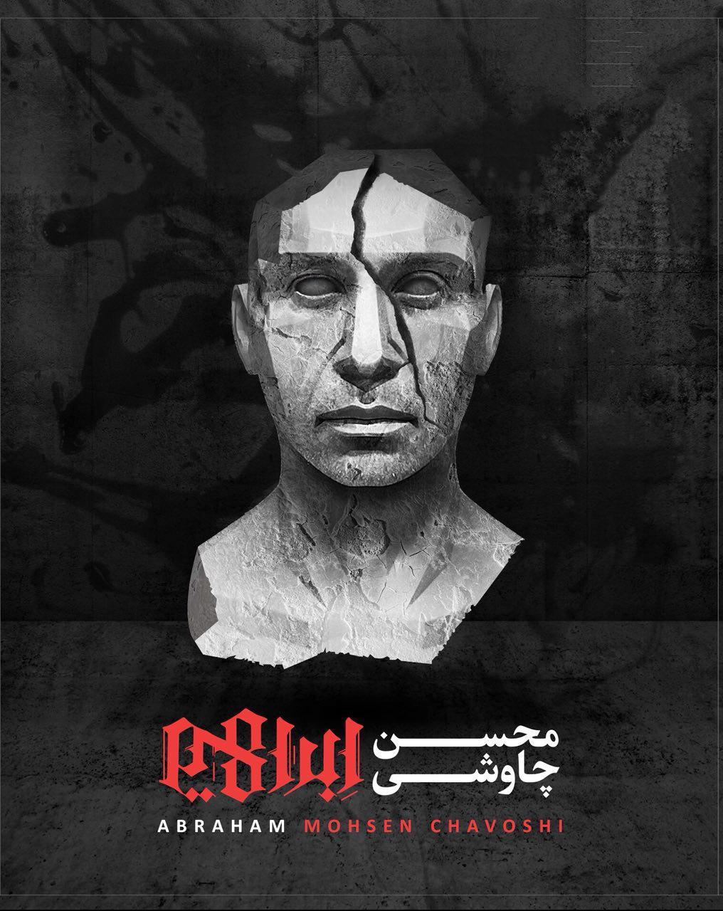 آلبوم ابراهیم تازه ترین اثر محسن چاوشی منتشر شد